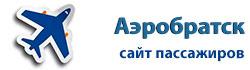 Авиакомпания АэроБратск